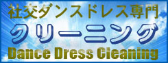 Shirakabadress 社交ダンスドレス専門クリーニング Dance Dress Cleaning banner