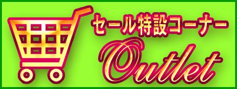 白樺ドレスアウトレット セール特設コーナー outlet banner