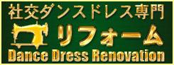 社交ダンスドレス専門 白樺ドレスのリフォーム Dance Dress Renovation banner