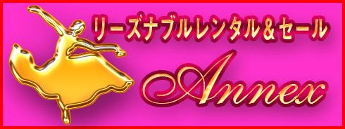 白樺ドレス レンタル&トータルショップ別館(アネックス) 高級社交ダンスドレス ネット予約 Rental And Total Shop Annex banner