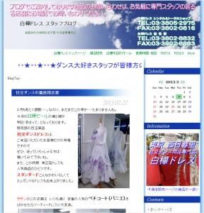 白樺ドレス スタッフブログ