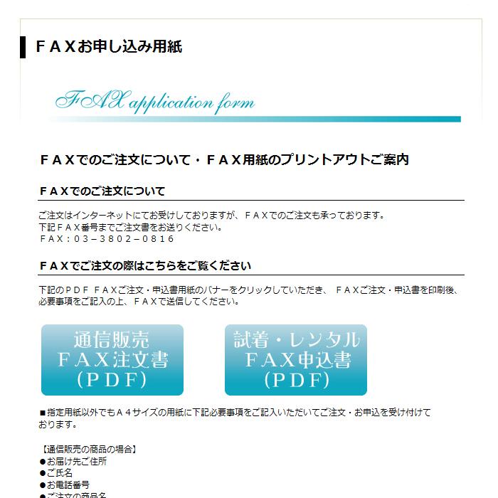 FAXお申し込み用紙
