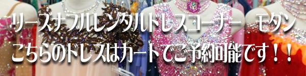 リーズナブルレンタルドレスコーナー モダン