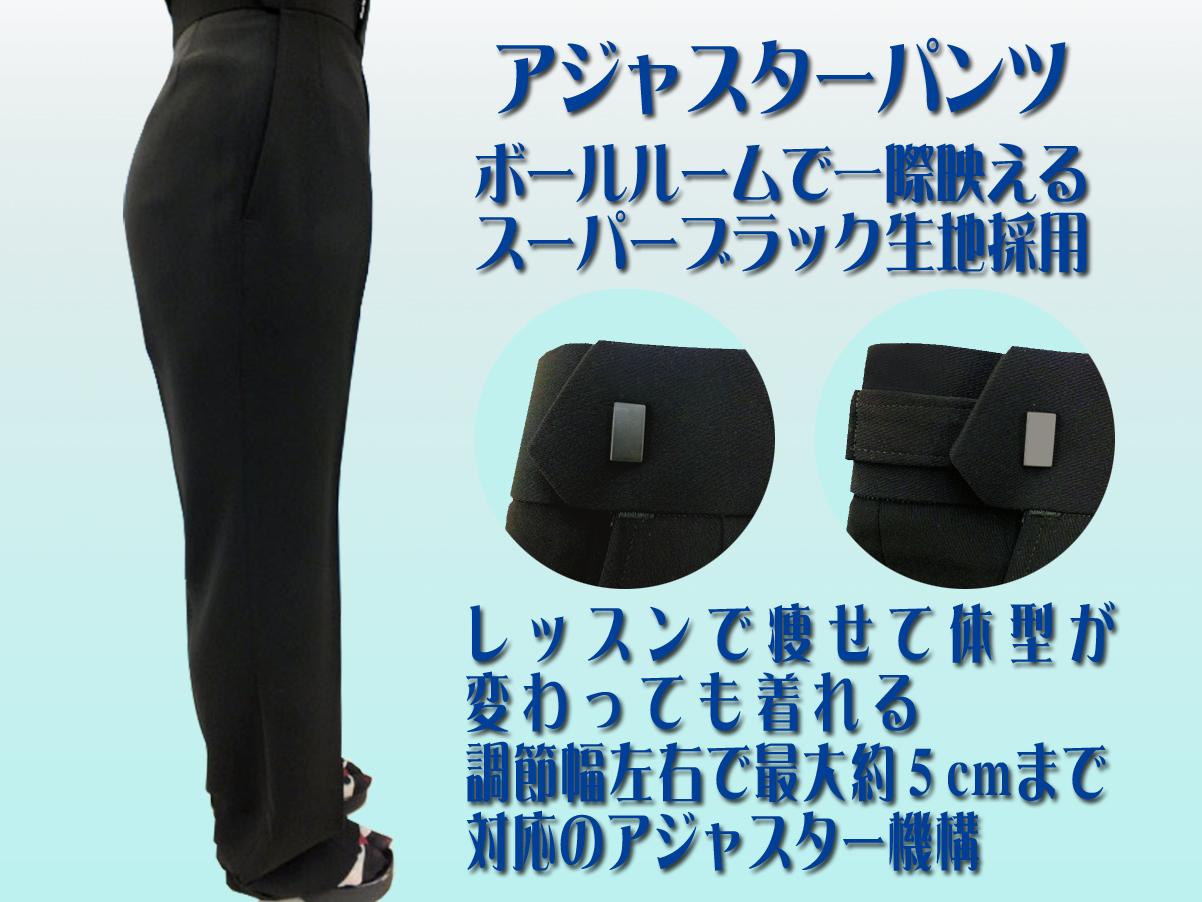 ¥14,580 (税込)をネット通販特別価格¥13,824(税込)ボールルームで一際映えるスーパーブラック生地採用レッスンで痩せて体型が変わっても着れる調節幅左右で最大約5cmまで対応のアジャスター機構