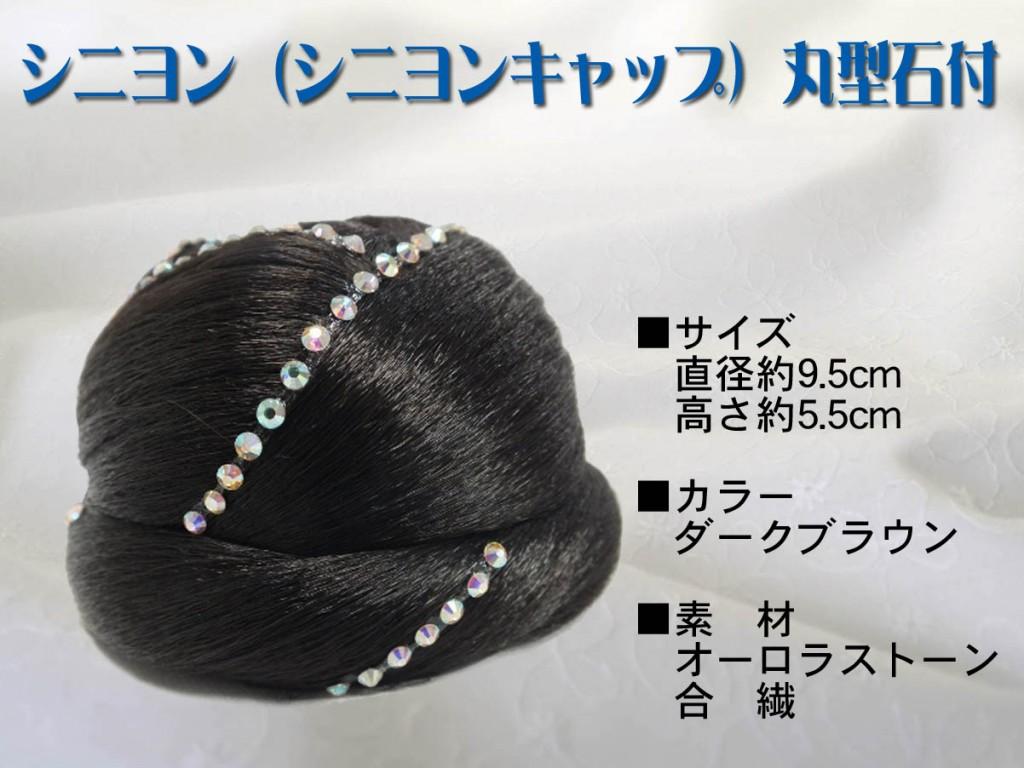 シニヨン(シニヨンキャップ)丸型石付横