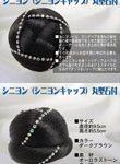 シニヨン(シニヨンキャップ)丸型石付