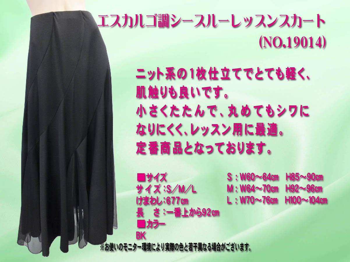 ニット系の1枚仕立てでとても軽く、肌触りも良い エスカルゴ調シースルーレッスンスカート