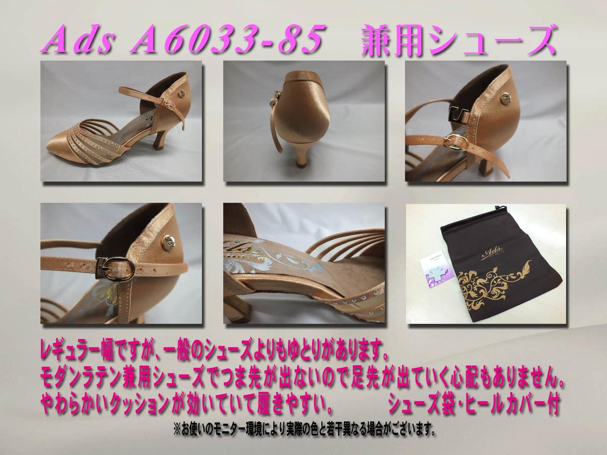 Ads A6033-85 兼用シューズ