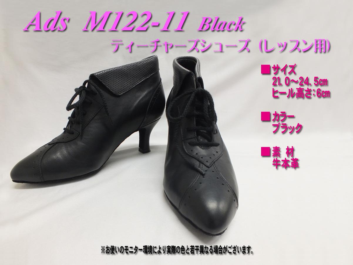 Ads M122-11 ティーチャーズシューズ(レッスン用)