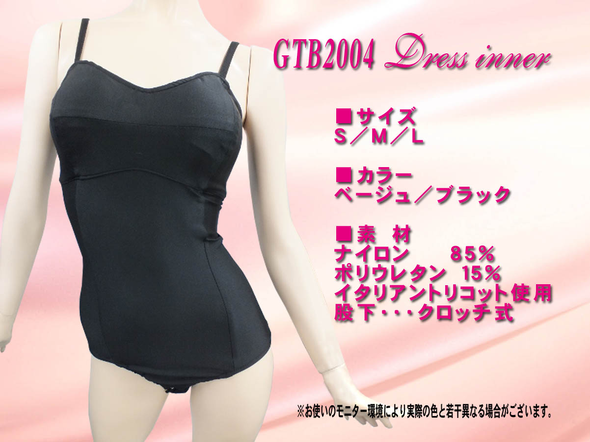 GTB2004 ドレスインナー003