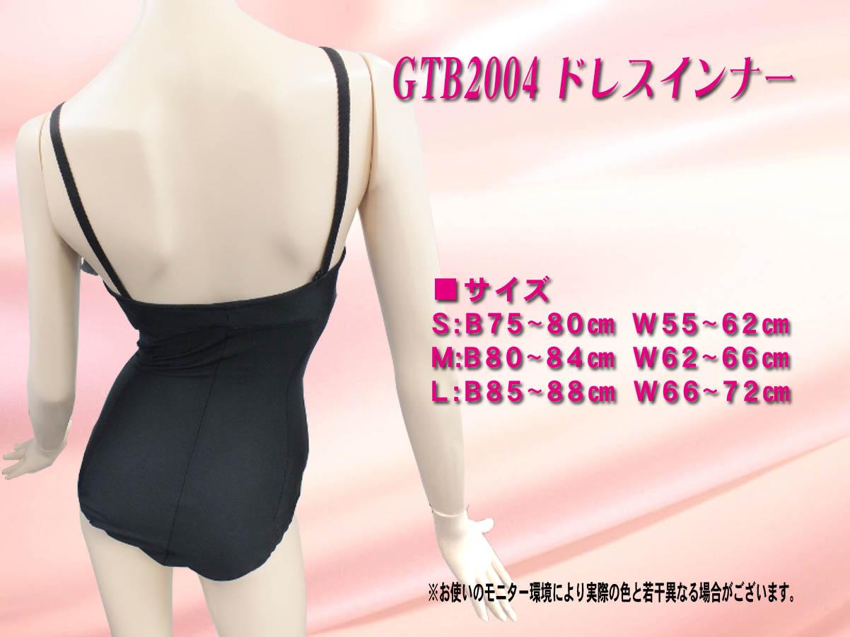 GTB2004 ドレスインナー