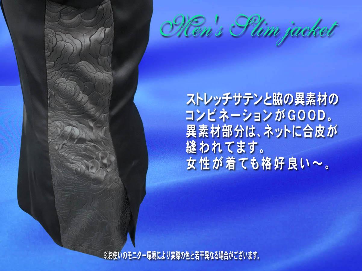 メンズスリムジャケット