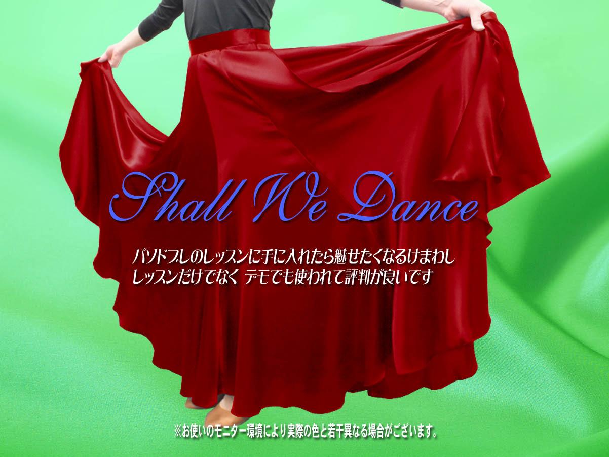 サテンスカート パソドブレ用 巻きスカート 社交ダンス用スカート エレガントでけまわしたっぷり けまわし11.25m