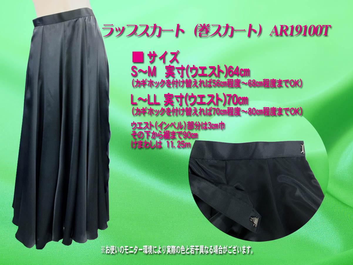 ラップスカート(巻スカート)AR19100T