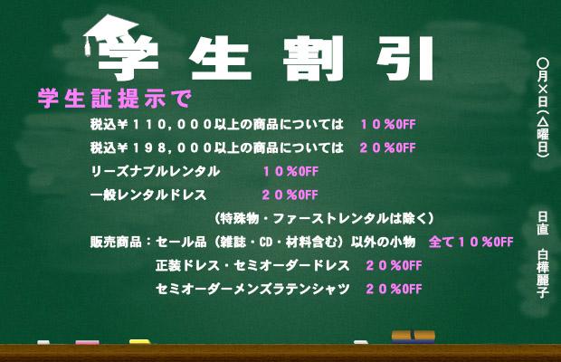 学生割引、学生証提示で販売部では、税込¥110,000以上の商品については10%OFF 税込¥198,000以上の商品については20%OFF レンタル&トータルショップでは、フォーメーションレンタル 5%OFF フォーメーション単品・リーズナブルレンタル 10%OFF 一般レンタルドレス 20%OFF(特殊物・ファーストレンタルは除く)販売商品:セール品(雑誌・CD・材料含む)以外の小物全て10%OFF 正装ドレス・セミオーダードレス 20%OFF セミオーダーメンズラテンシャツ 20%OFF Student Discount