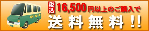 15,000円以上のご購入で送料無料