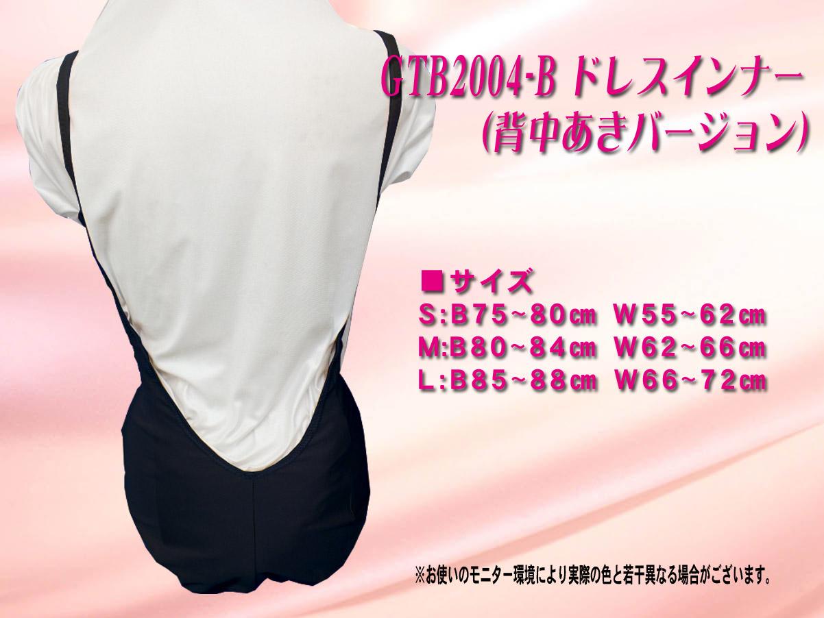 GTB2004-B ドレスインナー(背中あきバージョン)