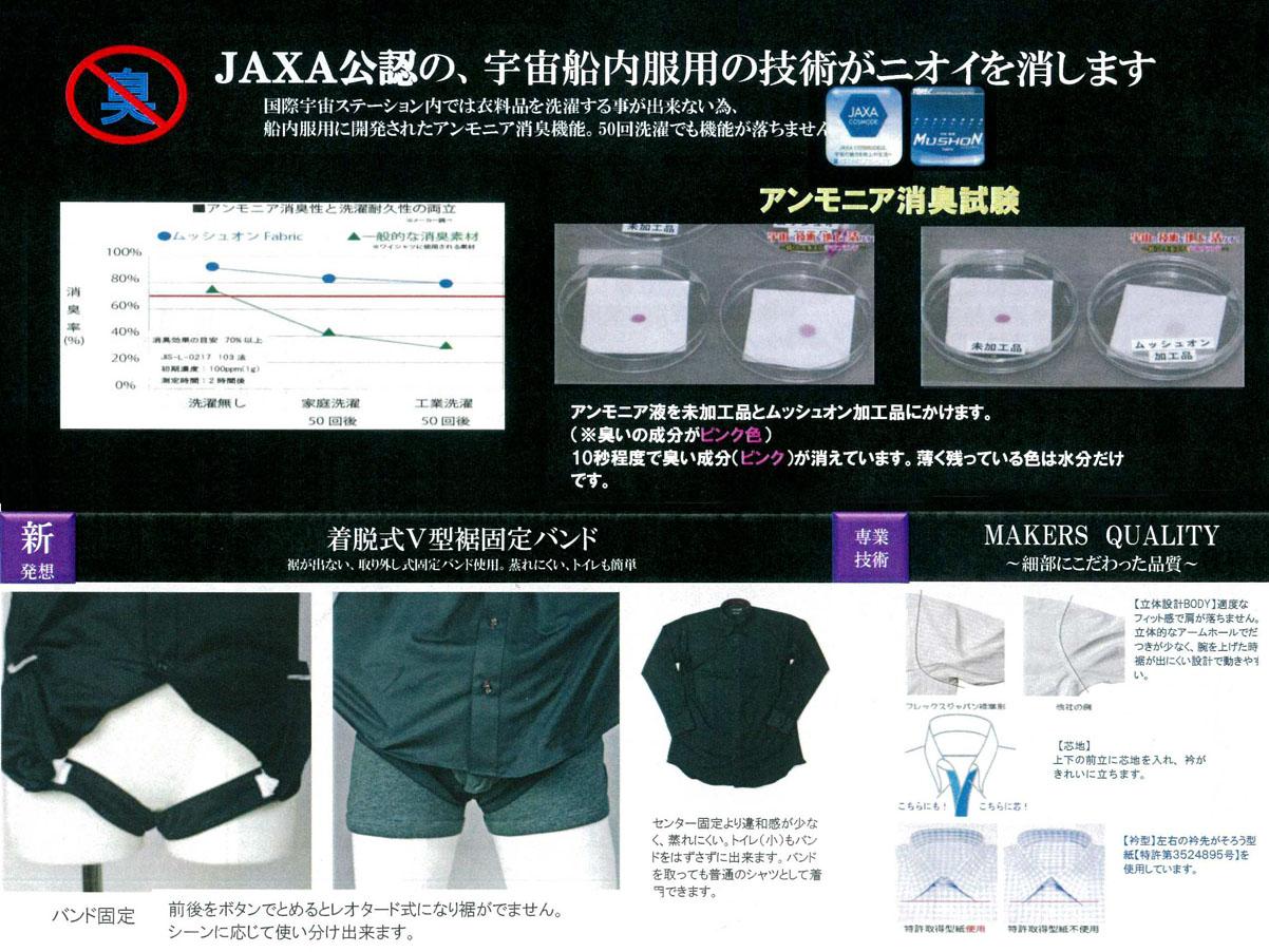 超消臭・制菌メンズシャツ 消臭試験・品質