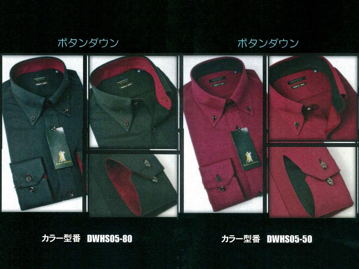 超消臭・制菌メンズシャツ STANDARD BODY 型番:DWHS05 カラー型番:DWHS05-80 DWHS05-50