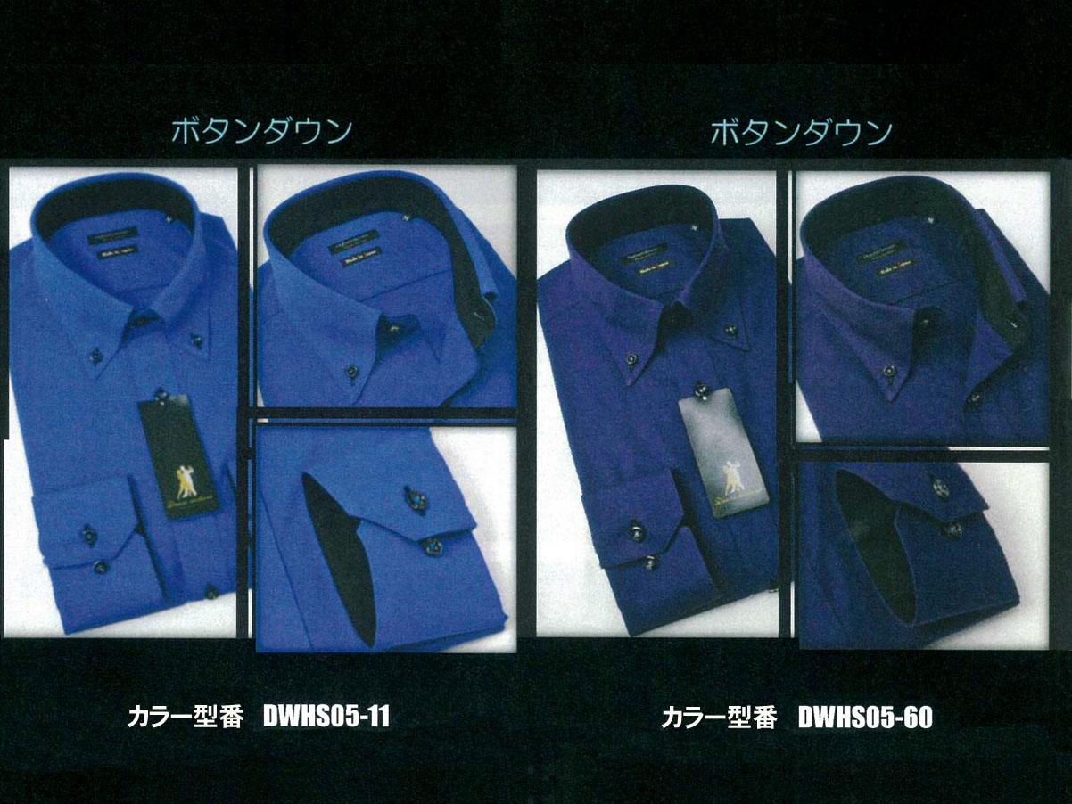 超消臭・制菌メンズシャツ STANDARD BODY 型番:DWHS05 カラー型番:DWHS05-11 DWHS05-60