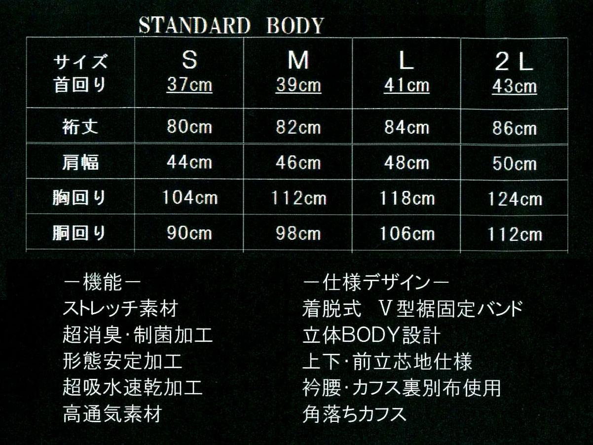 超消臭・制菌メンズシャツ STANDARD BODY サイズ表