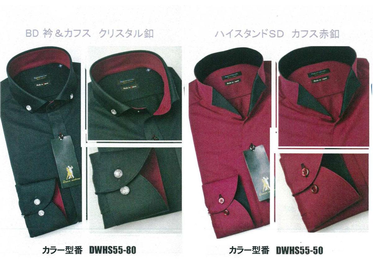 超消臭・制菌メンズシャツ SLIM BODY 型番:DWHS55 カラー型番:DWHS55-80 DWHS55-50
