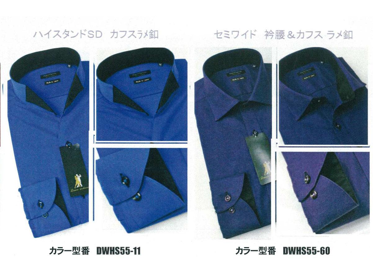 超消臭・制菌メンズシャツ SLIM BODY 型番:DWHS55 カラー型番:DWHS55-11 DWHS55-60