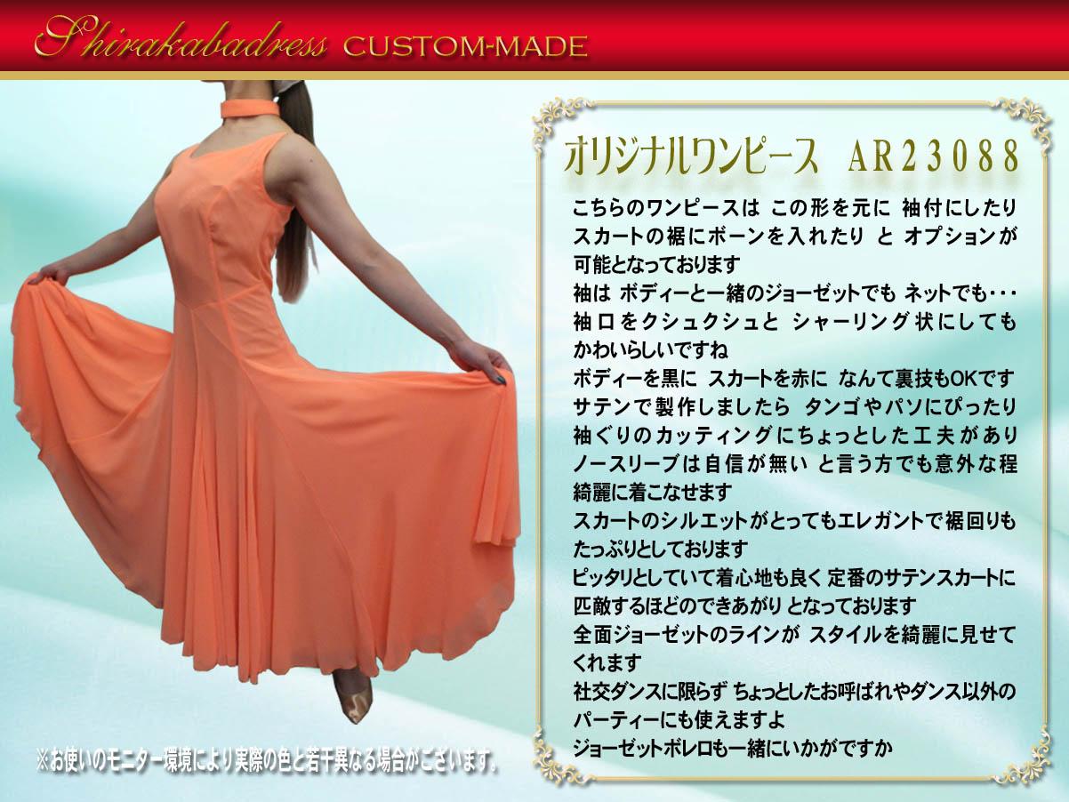 オリジナルワンピース AR23088-2