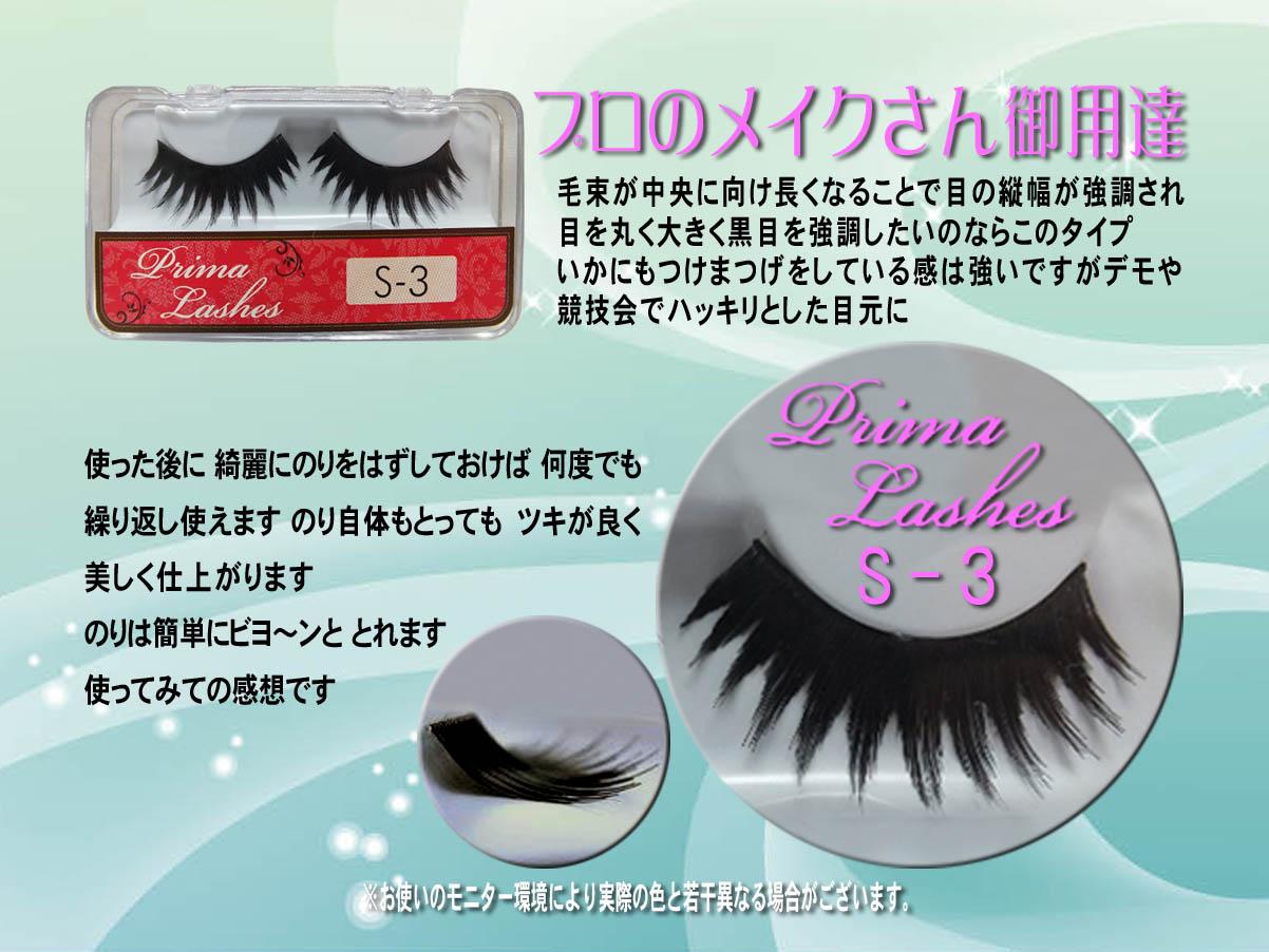 しっかりとした付けまつ毛(アイラッシュ プリマ)S-3