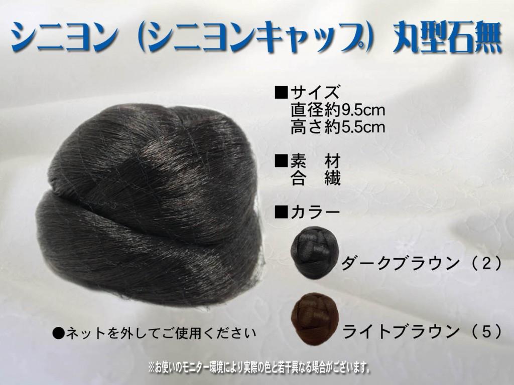 シニヨン(シニヨンキャップ)丸型石無横