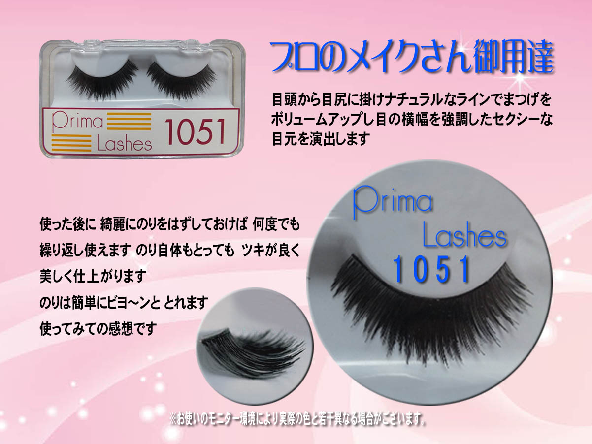 しっかりとしたつけまつ毛(アイラッシュ プリマ)1051