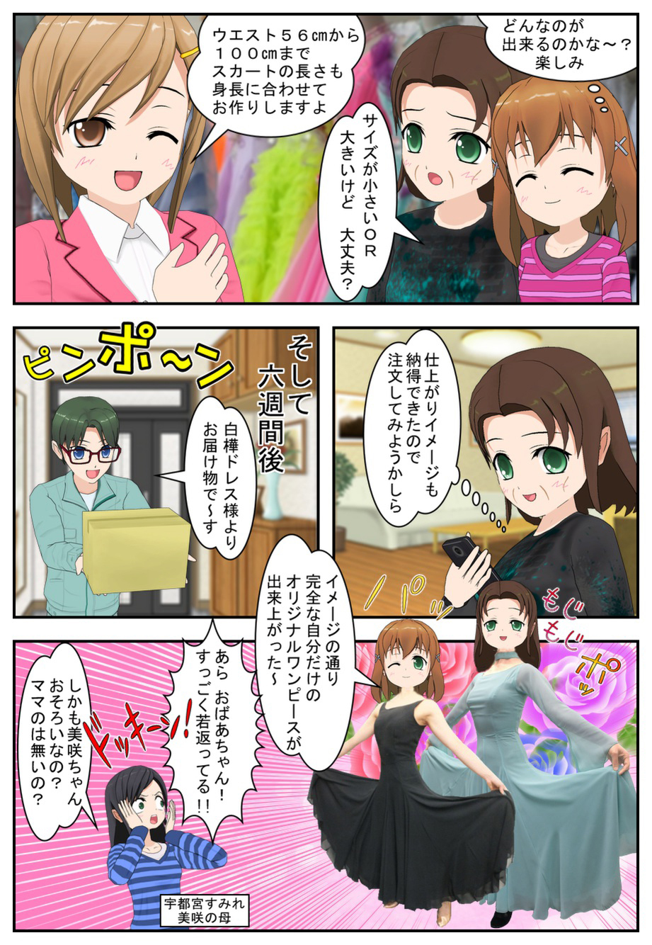 Shirakabadress CUSTOM-MADE 漫画02 白樺麗子
