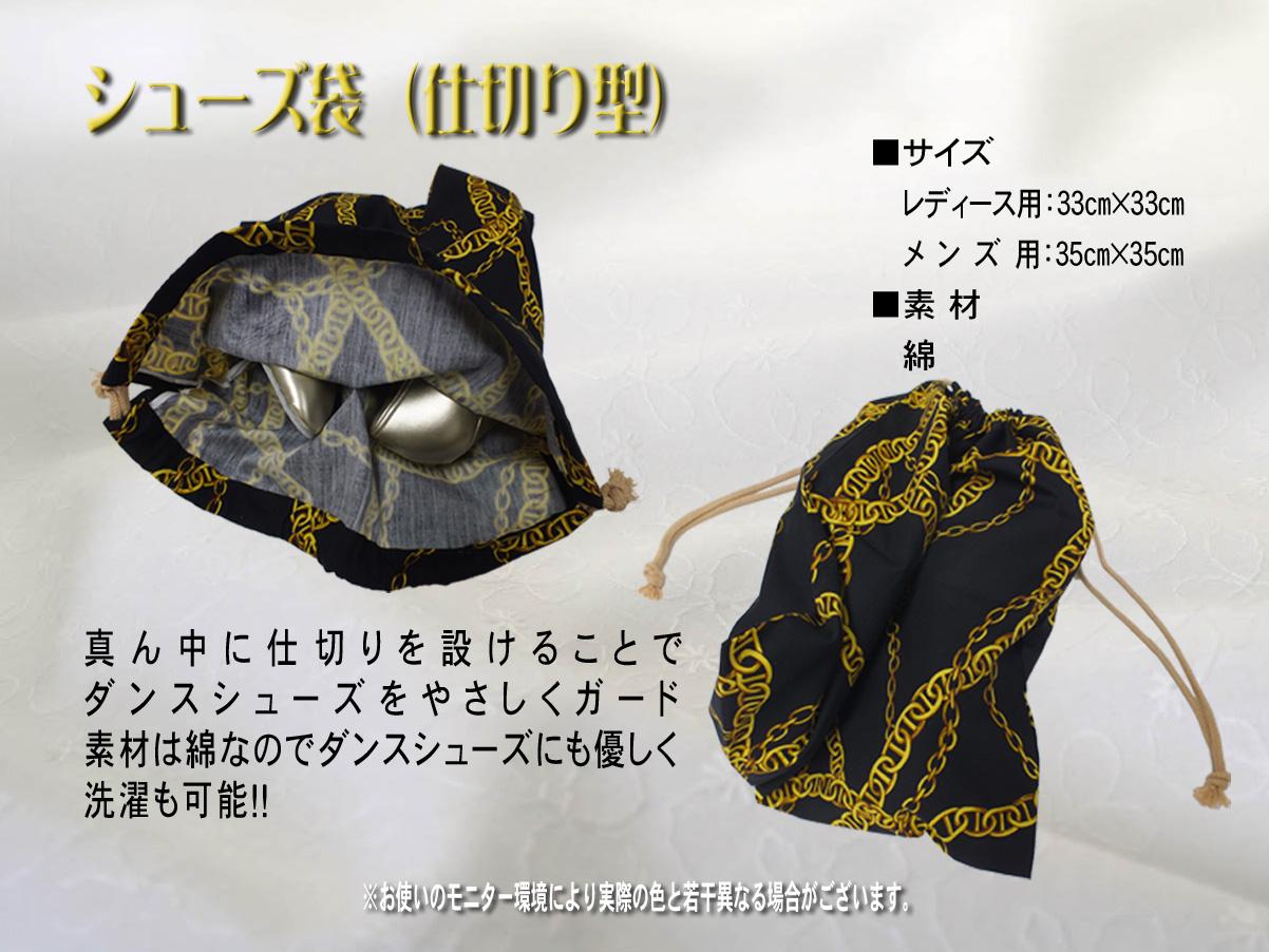 シューズ袋(仕切り型)