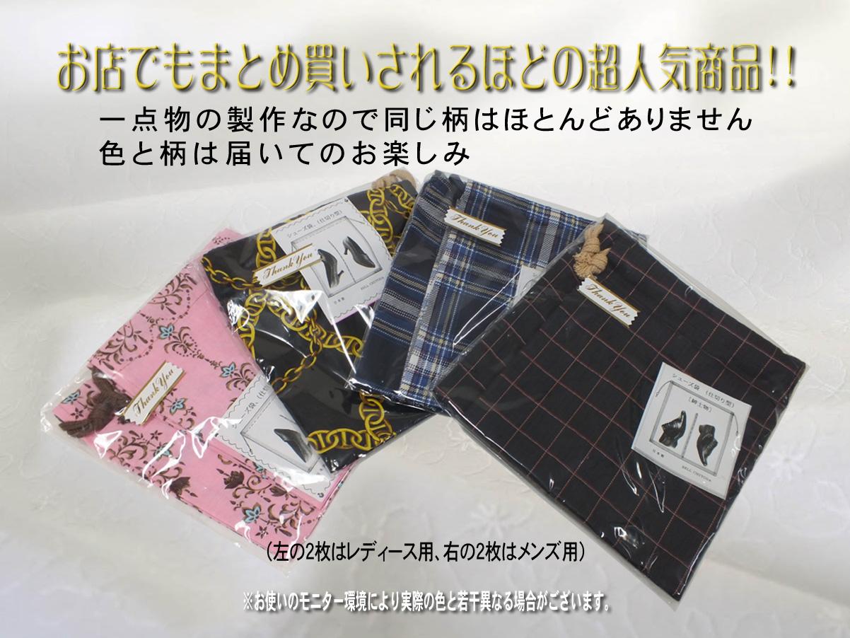 シューズ袋(仕切り型)-003
