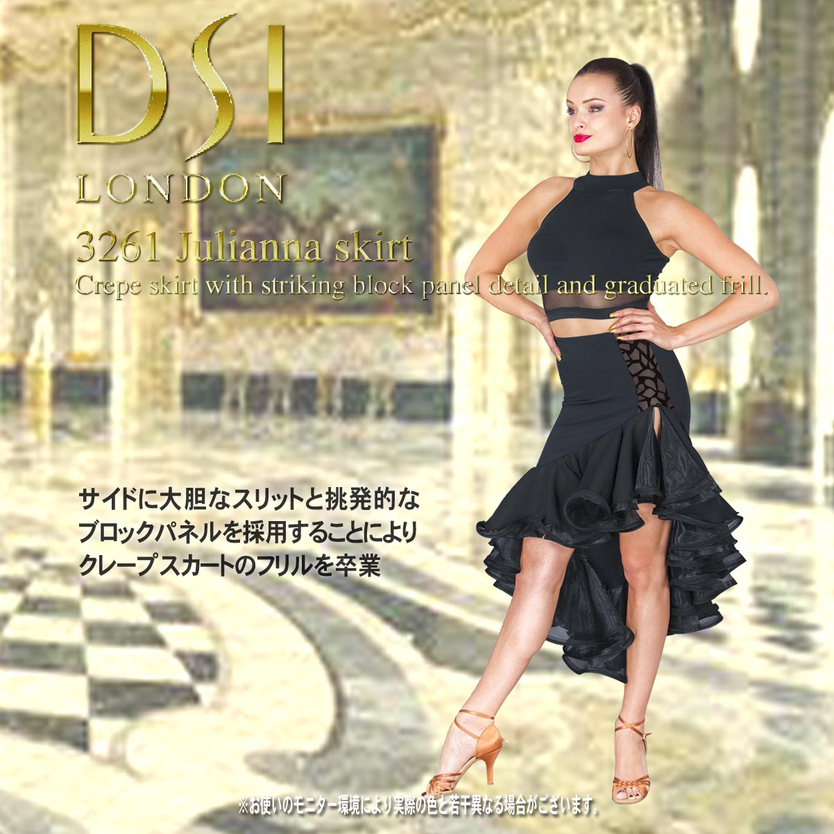 DSI 3261 Julianna skirt DS3261 ラテンスカート01