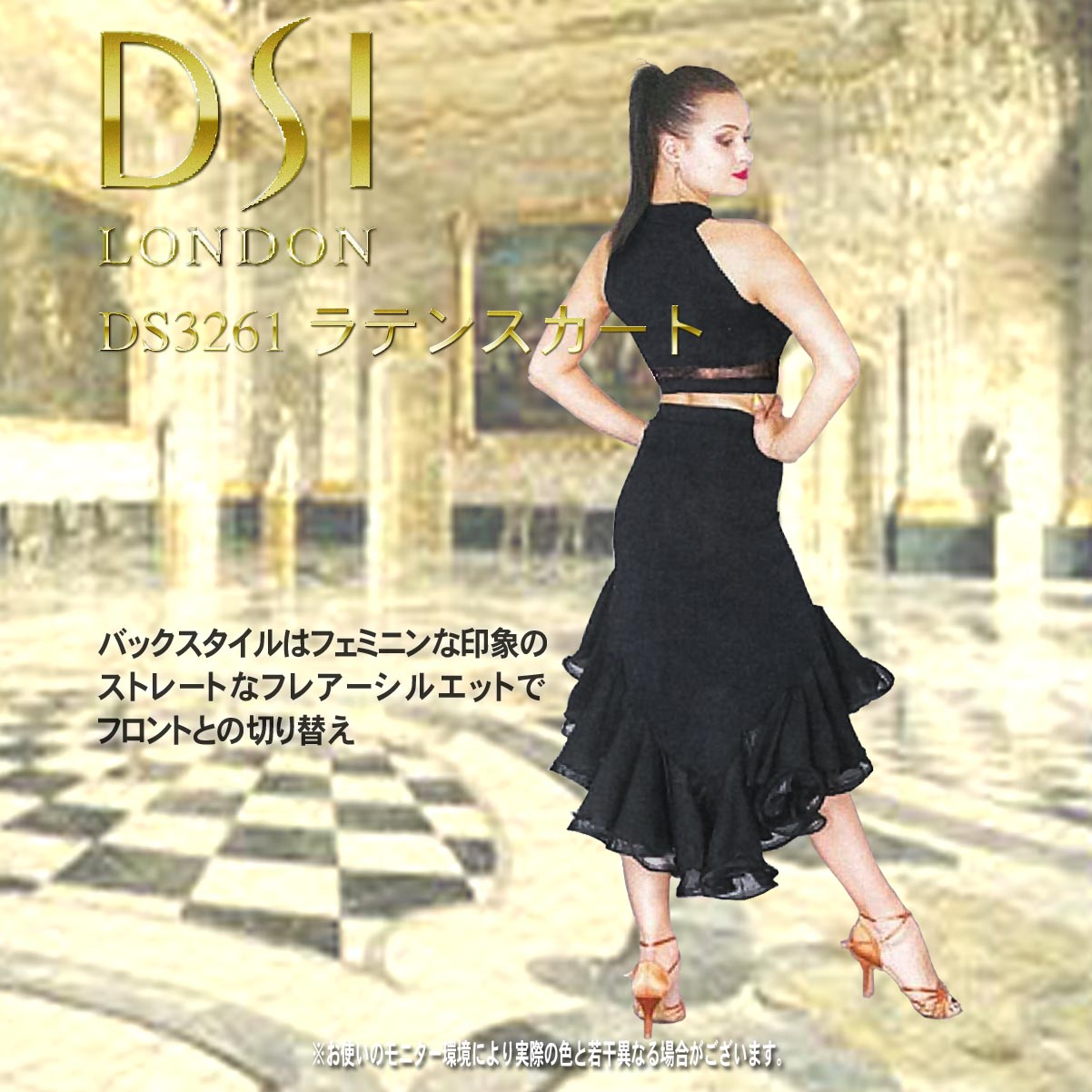 DSI 3261 Julianna skirt DS3261 ラテンスカート02