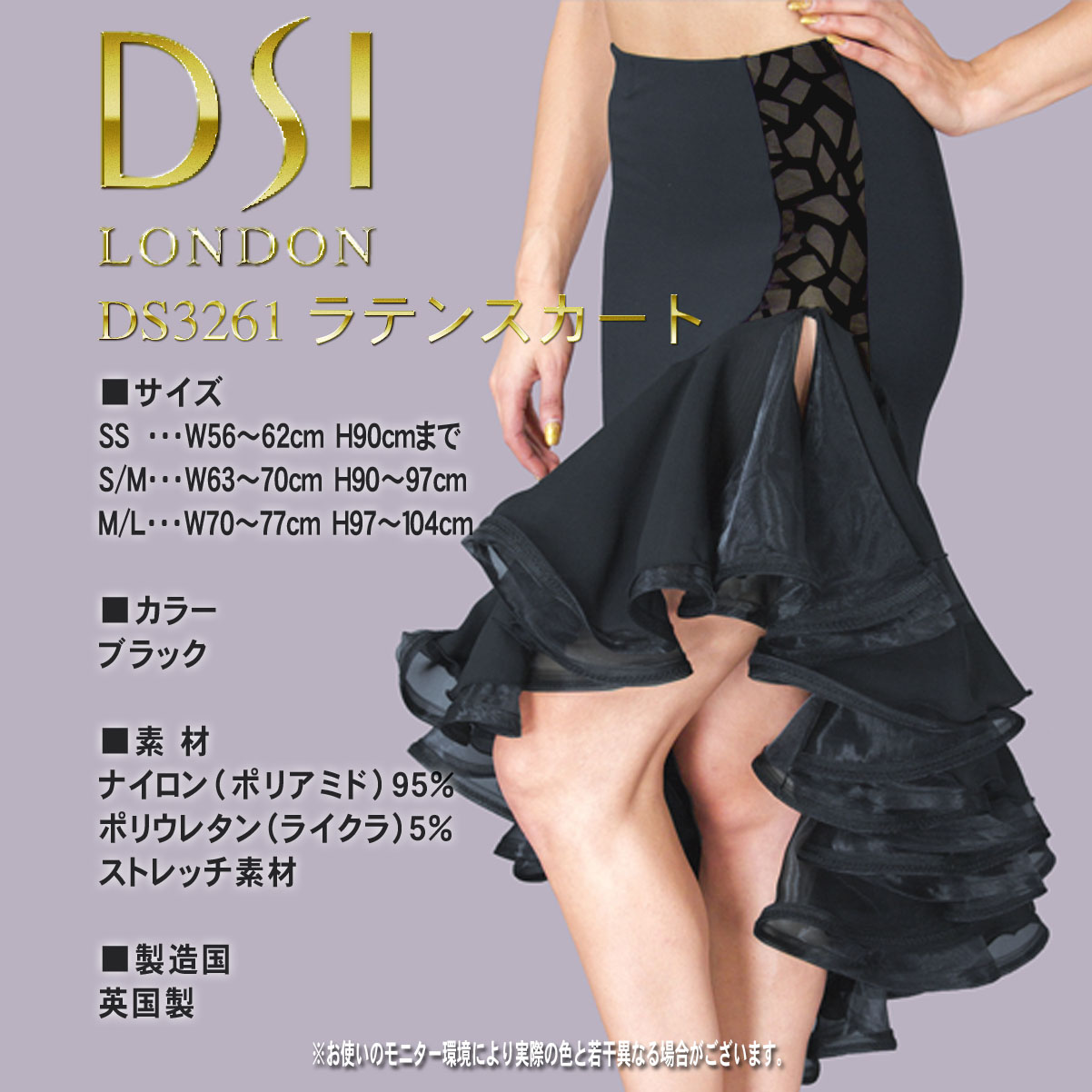 DSI 3261 Julianna skirt DS3261 ラテンスカート03