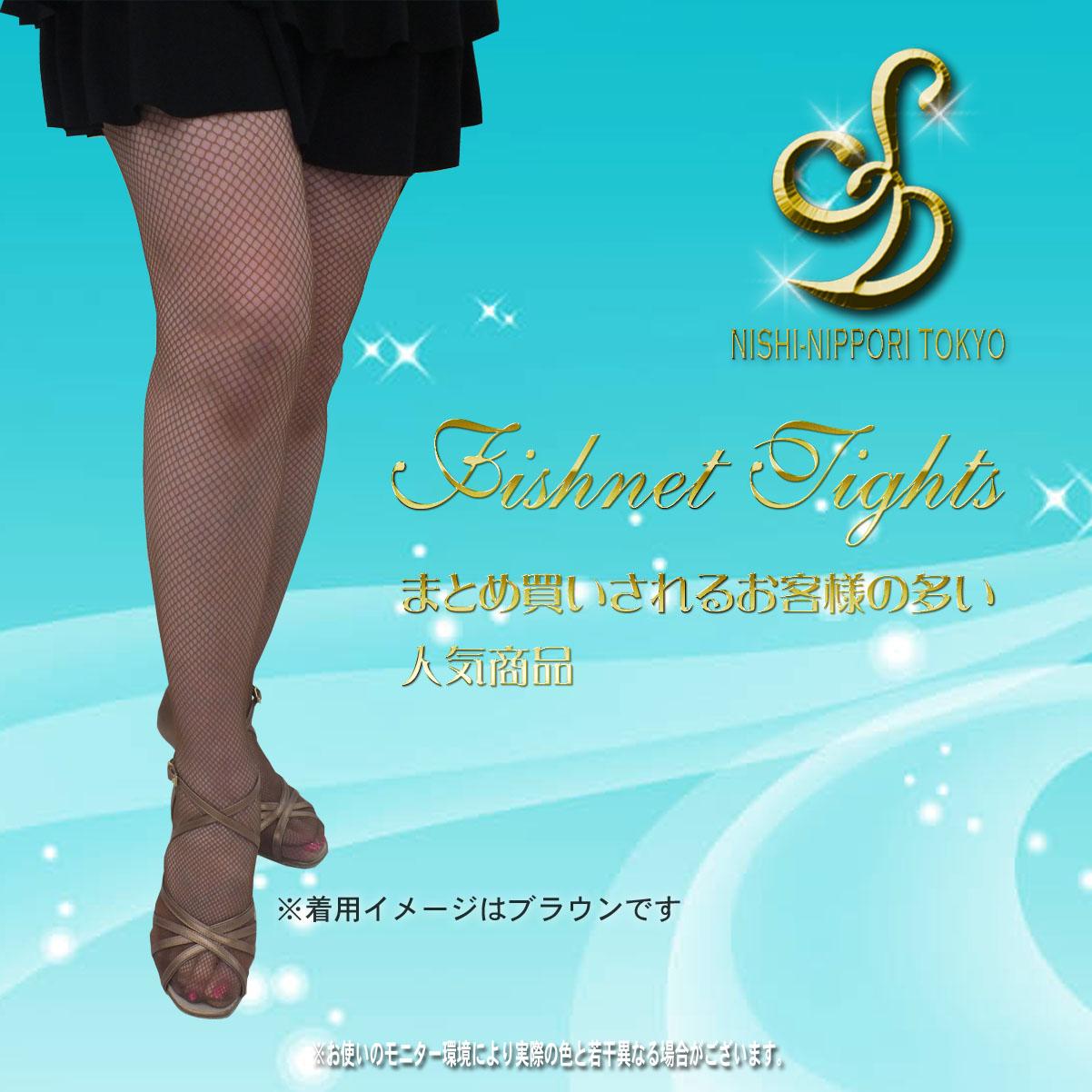 社交ダンス用アミタイツ 網タイツ Fishnet Tights