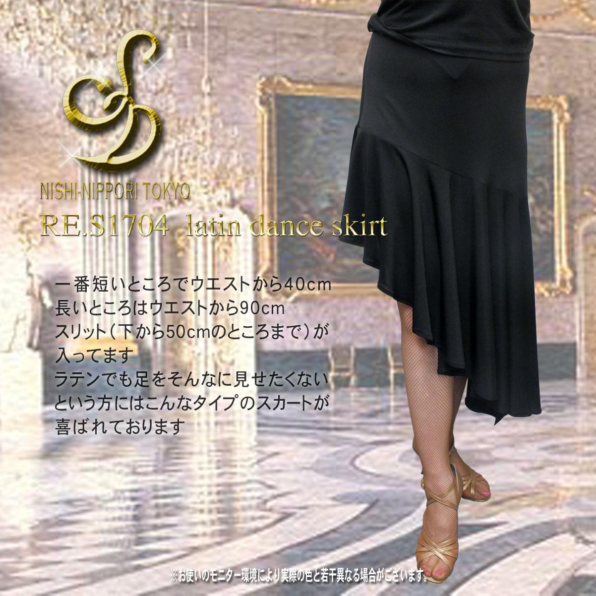 RE.S1704 ラテンスカート