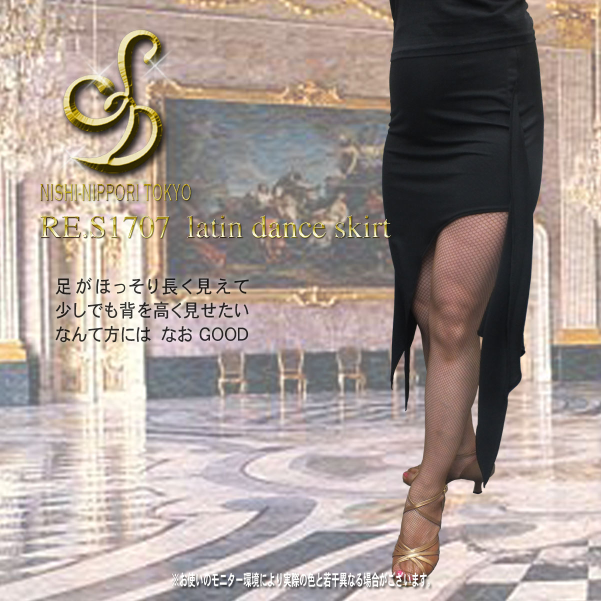 RE.S1707 ラテンスカート