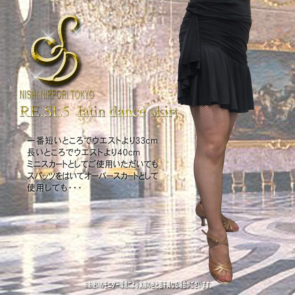 RE.SL5 ラテンスカート001
