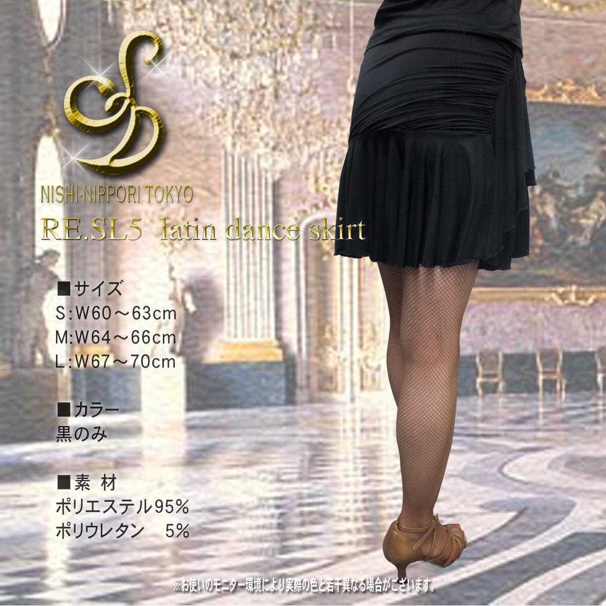 RE.SL5 ラテンスカート002