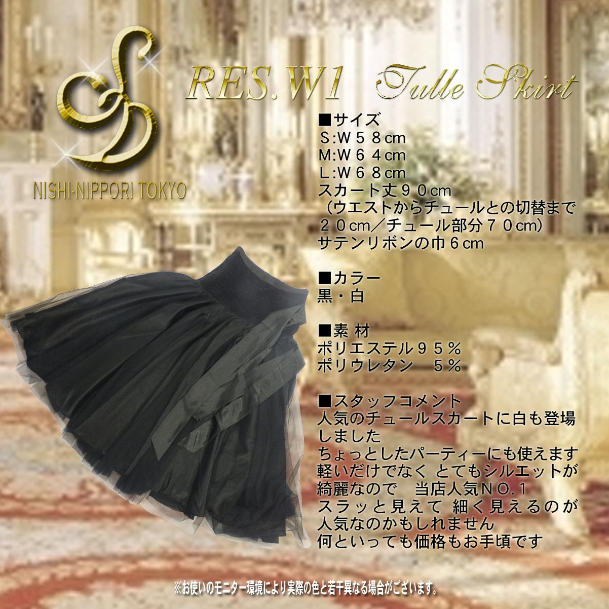 RES.W1 チュールスカート