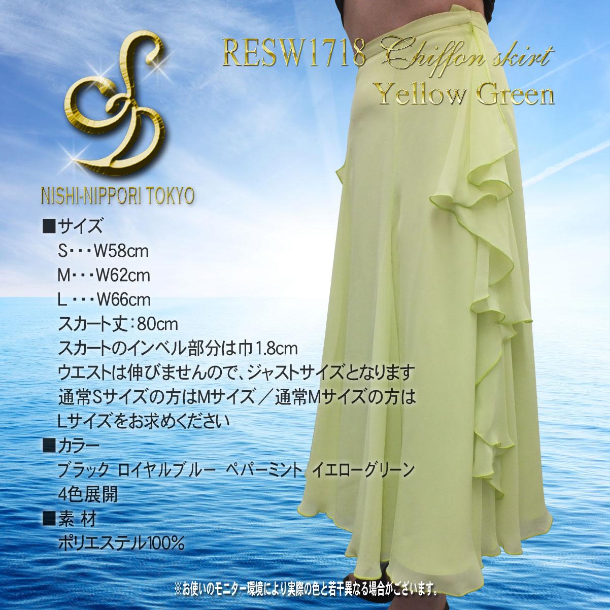 RESW1718 シフォンスカート004