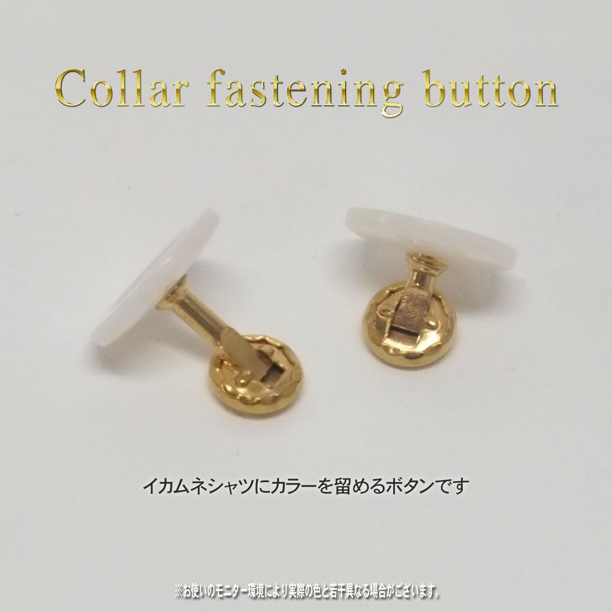 カラー留めボタン(2個1組) Collar fastening button