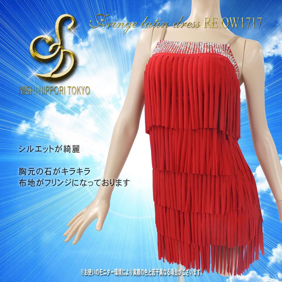 シルエットが綺麗 胸元の石がキラキラ 布地がフリンジになっております インターネット特別価格(税込み)¥75,600 社交ダンス用 フリンジラテンワンピース Fringe latin dress RE.OW1717