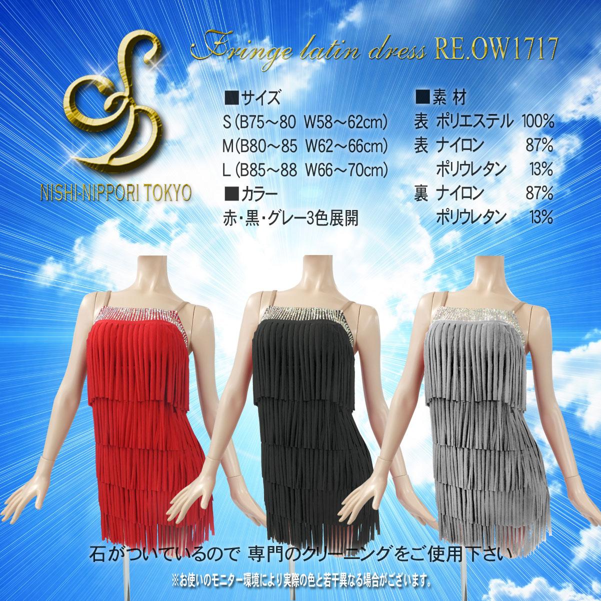 社交ダンス用 フリンジラテンワンピース Fringe latin dress RE.OW1717