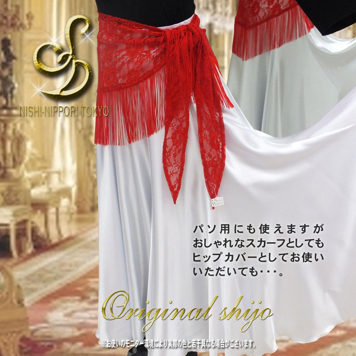 オリジナルシージョ(フリンジ付スカーフ)04