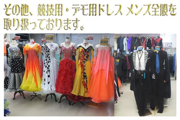 その他、競技用・デモ用ドレス メンズ全般を取り扱っております。