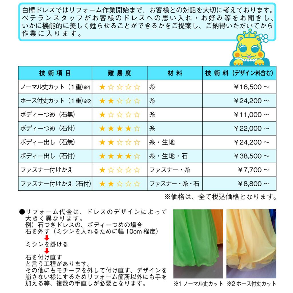 白樺ドレスのリフォーム 価格表